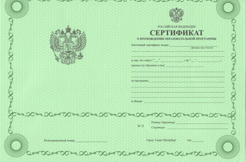 Бланк Сертификата Об Окончании Курсов